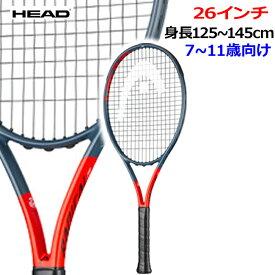 ヘッド(Head)グラフィン360 ラジカル Jr.RADICAL JR.(234509)ジュニア用 テニス ラケット テニスラケット キッズ 子供用 ラケット テニス用品 硬式テニスラケット 26インチ 硬式 子供 プレゼント テニスグッズ 硬式テニス ジュニアラケット