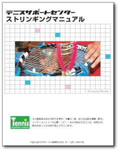 テニスサポートセンター ストリンギングマニュアル A4サイズ・全40ページ(マニュアル本 教則 ガット張り 張り方 練習 書籍 ブック 単行本 本 室内 テニス練習グッズ テニス用品 グッズ テニ