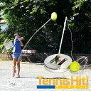 テニス 新ストローク練習機「テニスヒット」【送料無料】(テニス練習機 練習器具 1人 テニス用品 初心者 キッズ ジュ…