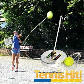 テニス 新ストローク練習機「テニスヒット」【送料無料】(テニス練習機 練習器具 1人 テニス用品 初心者 キッズ ジュニア ゴムひも ボール 練習 トレーニング テニス練習 テニストレーニング 上達 練習用 トレーニンググッズ 上達グッズ テニス上達グッズ)