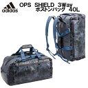 adidas(アディダス)OPS SHIELD 3Way ボストンバッグ 40L バックパック スポーツバッグ