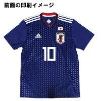 送料無料!番号・名前入れ可能!adidas(アディダス)サッカー日本代表ホームレプリカユニフォーム半袖応援グッズスポーツウェアW杯ワールドカップdrn93