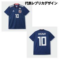 送料無料!番号・名前入れ可能!adidas(アディダス)Kidsサッカー日本代表ホームレプリカユニフォーム半袖(キッズ/子供用)応援グッズスポーツウェアW杯ワールドカップdrn90