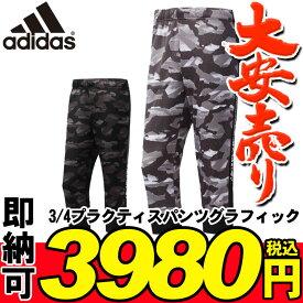 特価! 即納可 名前入れ可能! adidas(アディダス)3/4プラクティスパンツグラフィック スポーツパンツ トレーニングパンツ 迷彩 名入れ プリントウェア duu50 ☆sale アウトレットセール ウエア duu50