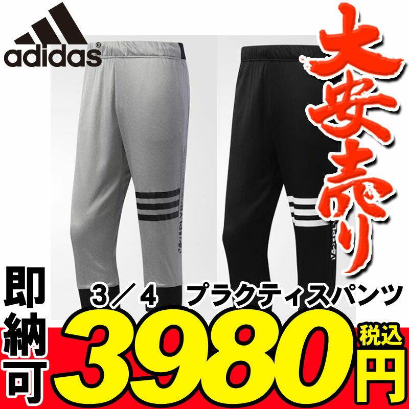 特価! 即納可! 名前入れ可能! adidas(アディダス)3/4プラクティスパンツ スポーツパンツ トレーニングパンツ 迷彩 名入れ プリントウェア duu51 ☆sale アウトレットセール ウエア
