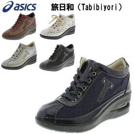旅日和(Tabibiyori) レディスシューズ カジュアルシューズ ブーツ 3E 靴 〜3500 asics(アシックス) TB-17939