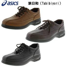 旅日和(Tabibiyori)(メンズ)ビジネスシューズ メンズ 靴 カジュアルシューズ ウォーキングシューズ ローファー 学生 紳士靴 4E 〜10000 asics(アシックス) TB-7816