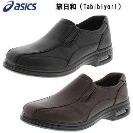 旅日和(Tabibiyori)(メンズ)ビジネスシューズ メンズ 靴 カジュアルシューズ ウォーキングシューズ 革靴 ローファー 本革 学生 紳士靴 4E 〜10000 asics(アシックス) TB-7817