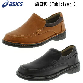 旅日和(Tabibiyori)(メンズ)ビジネスシューズ メンズ 靴 カジュアルシューズ ウォーキングシューズ ローファー 学生 紳士靴 4E 〜10000 asics(アシックス) TB-7847
