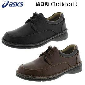 旅日和(Tabibiyori)(メンズ)ビジネスシューズ メンズ 靴 カジュアルシューズ ウォーキングシューズ ローファー 学生 紳士靴 4E 〜10000 asics(アシックス) TB-7848
