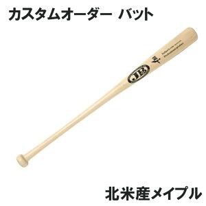 名前入れ可! 硬式用 軟式用 カスタムオーダー木製バット 北米メイプル JB ボールパークドットコム 木製バット 高校 一般 野球 BFJマーク メイプル レーザー彫刻 名入れ
