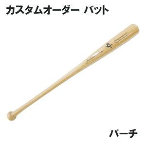 名前入れ可! 硬式用 軟式用 カスタムオーダー木製バット バーチ JB ボールパークドットコム 木製バット 高校 一般 野球 BFJマーク レーザー彫刻 名入れ