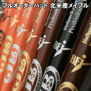 名前入れ可! 硬式用 フルオーダー木製バット 北米産メイプル JB ボールパークドットコム 木製バット 高校 一般 野球 BFJマーク メイプル レーザー彫刻 名入れ