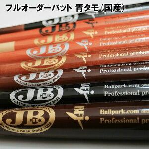 名前入れ可! 硬式用 フルオーダー木製バット 青タモ(国産) JB ボールパークドットコム 木製バット 高校 一般 野球 BFJマーク メイプル レーザー彫刻 名入れ