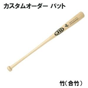 名前入れ可! 硬式用 軟式用 カスタムオーダー木製バット 竹 JB ボールパークドットコム 木製バット 高校 一般 野球 BFJマーク レーザー彫刻 名入れ