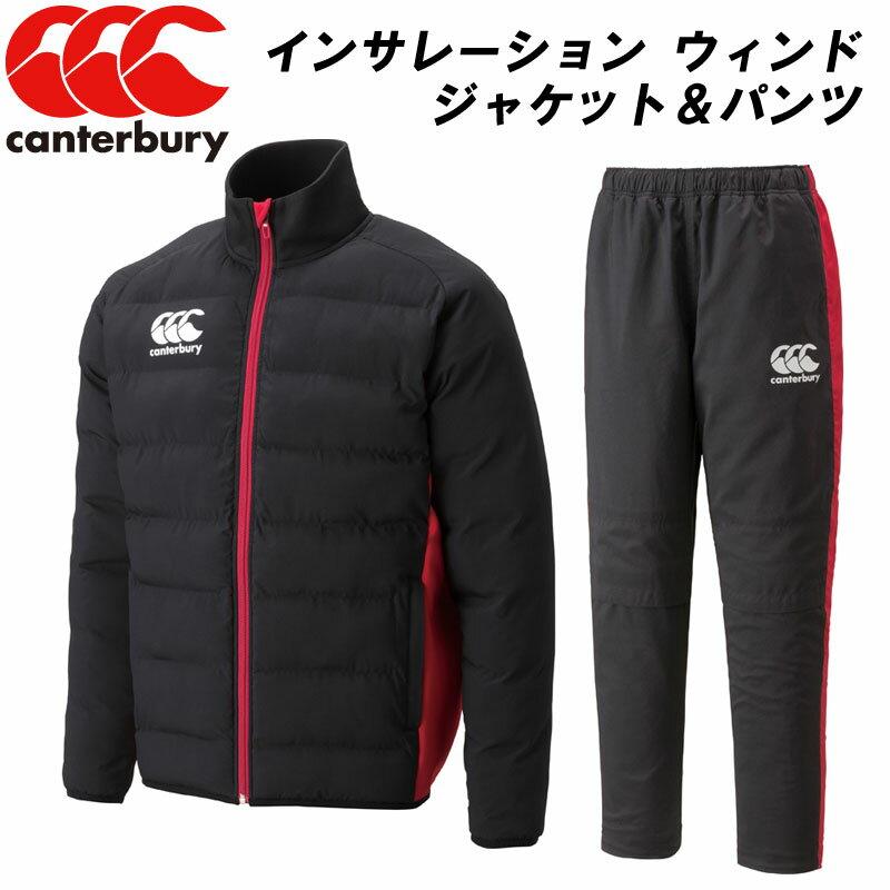 CANTERBURY(カンタベリー) インサレーション ウィンド ジャケット&パンツ上下セット (メンズ) ウインドブレーカー 防寒 ジャケット ロングパンツ スポーツウェア トレーニングウェア rg78513