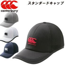 CANTERBURY(カンタベリー)スタンダードキャップ 帽子 メッシュ レジャー アウトドア ゴルフ ac09230