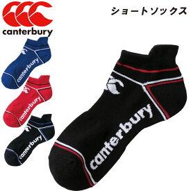 CANTERBURY(カンタベリー)ショートソックス(メンズ) 靴下 アキレス腱カバー as09162