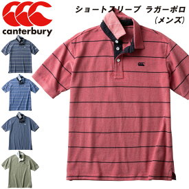 CANTERBURY(カンタベリー)ショートスリーブ ラガーポロ(メンズ) 半袖ポロシャツ ハーフスリーブ ゴルフウェア ra39109