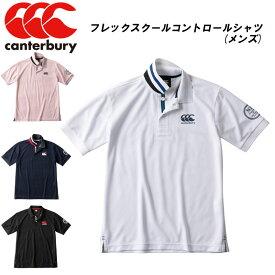 CANTERBURY(カンタベリー)フレックスクールコントロールシャツ(メンズ) 半袖ポロシャツ ハーフスリーブポロシャツ カジュアルウェア ゴルフウェア ra39119