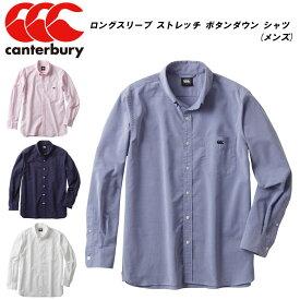 CANTERBURY(カンタベリー)ロングスリーブ ストレッチ ボタンダウン シャツ (メンズ) 長袖ボタンシャツ 襟付き カジュアルウェア ra48614