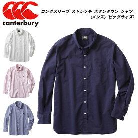 CANTERBURY(カンタベリー)ロングスリーブ ストレッチ ボタンダウン シャツ (メンズ/ビッグサイズ) 襟付きシャツ ポロシャツ カジュアルウェア 4L ra48614b