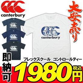 特価! 即納可! CANTERBURY(カンタベリー)フレックスクール コントロール Tシャツ(メンズ) 半袖シャツ スポーツウェア トレーニングウェア ラグビー ドライ 吸汗速乾 18年春夏 ra38185 アウトレットセール ウエア