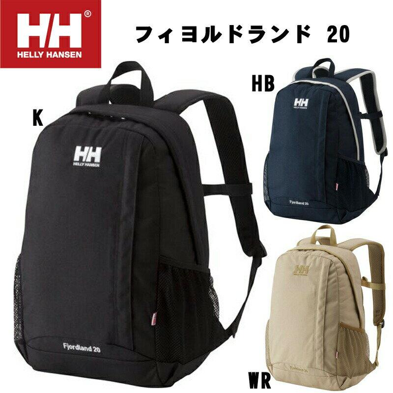 HELLY HANSEN(ヘリーハンセン) フィヨルドランド 20 リュクサック バックパック 20L ハイキング 日常使い hoy91708