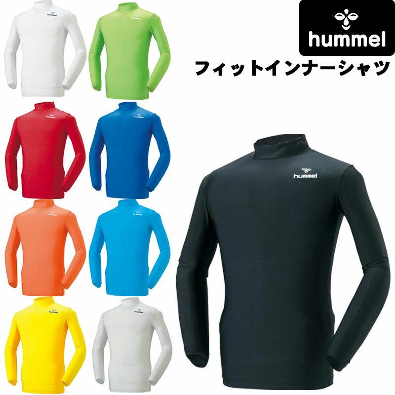 hummel(ヒュンメル)フィットインナーシャツ トップス コンプレッションウェア 防寒着 アンダーシャツ スポーツウェア トレーニングウェア hap5114 2017年秋冬モデル
