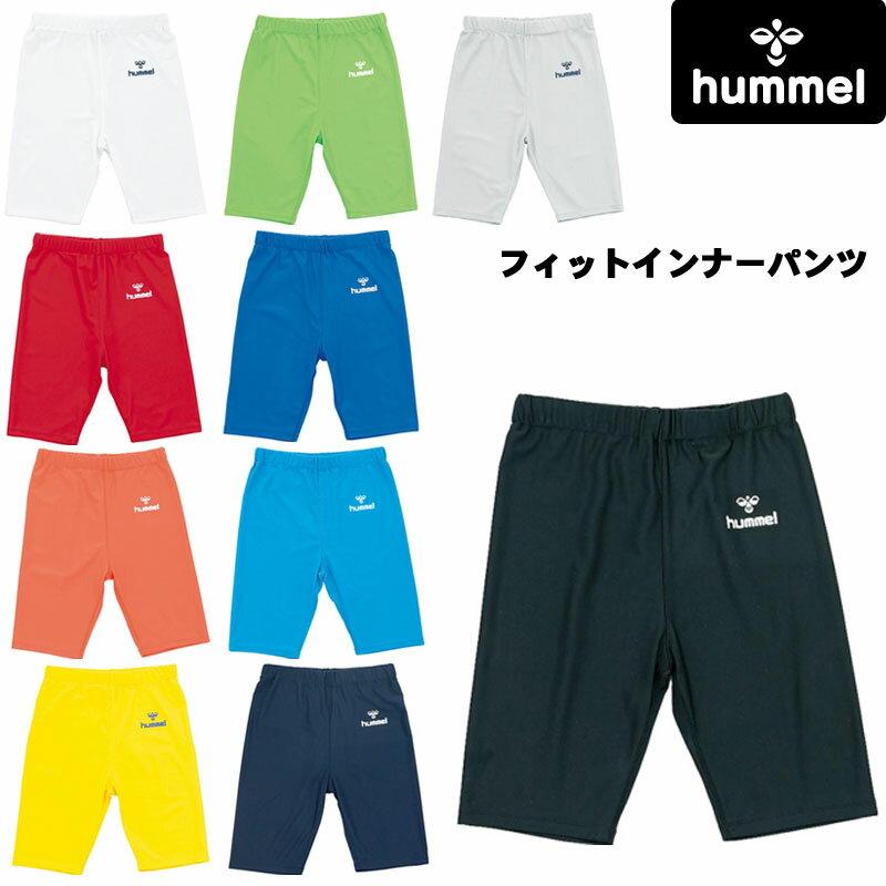hummel(ヒュンメル)フィットインナーパンツ コンプレッションウェア 防寒着 アンダーシャツ スポーツウェア トレーニングウェア hap6010 2017年秋冬モデル