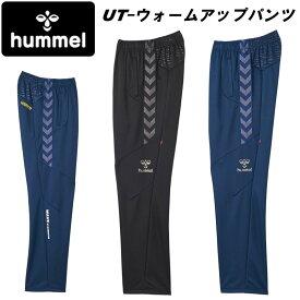 在庫処分特価 hummel(ヒュンメル)UT-ウォームアップパンツ ジャージ トップス サッカー 撥水 スポーツウェア トレーニングウェア