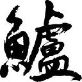 【鱸(スズキ)】書道家が書く漢字Tシャツ 魚シリーズ おもしろTシャツ 本物の筆文字を使用したオリジナルプリントTシャツ書道家が書いた文字を和柄漢字Tシャツにしました☆今ならオリジナルTシャツ2枚以上で【送料無料】☆ 名入れ 誕生日プレゼント 【楽ギフ_名入れ】 pt1 ..