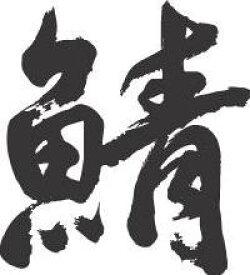【鯖(サバ)】書道家が書く漢字Tシャツ 魚シリーズ おもしろTシャツ 本物の筆文字を使用したオリジナルプリントTシャツ書道家が書いた文字を和柄漢字Tシャツにしました☆今ならオリジナルTシャツ2枚以上で【送料無料】☆ 名入れ 誕生日プレゼント 【楽ギフ_名入れ】 pt1 ..