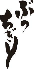 書道家が書く漢字トレーナー -ふ(その2)- T-timeオリジナルプリントトレーナー カスタムオーダーメイド可能な筆文字トレーナー 【楽ギフ_名入れ】 pt1 ..