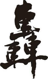 書道家が書く漢字トレーナー -こ(その1)- T-timeオリジナルプリントトレーナー カスタムオーダーメイド可能な筆文字トレーナー 【楽ギフ_名入れ】 pt1 ..