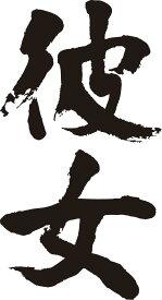 【彼女(縦書)】書道家が書く漢字Tシャツ おもしろTシャツ 本物の筆文字を使用したオリジナルプリントTシャツ書道家が書いた文字を和柄漢字Tシャツにしました☆今ならオリジナルTシャツ2枚以上で【送料無料】☆ 名入れ 誕生日プレゼント 【楽ギフ_名入れ】 pt1 ..
