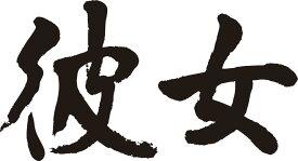【彼女(横書)】書道家が書く漢字Tシャツ おもしろTシャツ 本物の筆文字を使用したオリジナルプリントTシャツ書道家が書いた文字を和柄漢字Tシャツにしました☆今ならオリジナルTシャツ2枚以上で【送料無料】☆ 名入れ 誕生日プレゼント 【楽ギフ_名入れ】 pt1 ..
