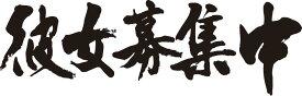 書道家が書く漢字トレーナー -か(その3)- T-timeオリジナルプリントトレーナー カスタムオーダーメイド可能な筆文字トレーナー 【楽ギフ_名入れ】 pt1 ..