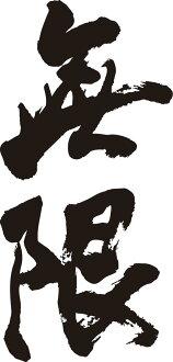 使用書法家寫的漢字T恤真貨的毛筆文字的原始物印刷T恤。把書法家裝靈魂ko的寫的文字換成了和睦花紋漢字T恤。 ☆現在用超過2件漢字T恤☆pt1.。