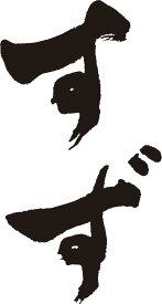 書道家が書く漢字トレーナー -す(その1)- T-timeオリジナルプリントトレーナー カスタムオーダーメイド可能な筆文字トレーナー 【楽ギフ_名入れ】 pt1 ..