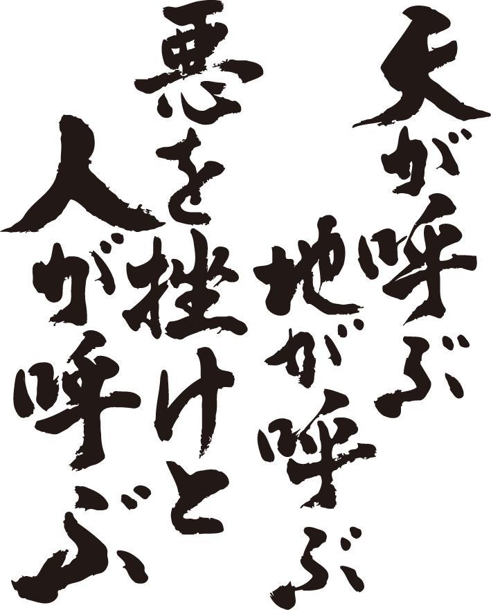 【天が呼ぶ地が呼ぶ悪を挫けと人が呼ぶ(縦書)】書道家が書く漢字Tシャツ これぞ本物の筆文字。書道家が魂込めて書いた文字を和柄漢字Tシャツにしました。 ☆今ならオリジナルTシャツ2枚以上で【送料無料】☆ 名入れ 誕生日プレゼント 【楽ギフ_名入れ】 pt1 ..