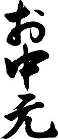 【お中元(縦書)】書道家が書く漢字Tシャツ おもしろTシャツ 本物の筆文字を使用したオリジナルプリントTシャツ書道家が書いた文字を和柄漢字Tシャツにしました☆今ならオリジナルTシャツ2枚以上で【送料無料】☆ 名入れ 誕生日プレゼント 【楽ギフ_名入れ】 pt1 ..