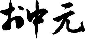 【お中元(横書)】書道家が書く漢字Tシャツ おもしろTシャツ 本物の筆文字を使用したオリジナルプリントTシャツ書道家が書いた文字を和柄漢字Tシャツにしました☆今ならオリジナルTシャツ2枚以上で【送料無料】☆ 名入れ 誕生日プレゼント 【楽ギフ_名入れ】 pt1 ..
