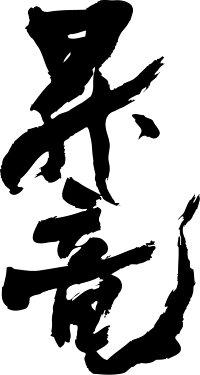漢字トレーナーし4