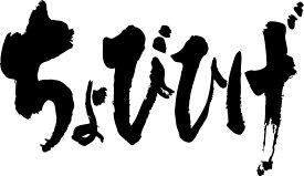 書道家が書く漢字トレーナー -ち(その2)- T-timeオリジナルプリントトレーナー カスタムオーダーメイド可能な筆文字トレーナー 【楽ギフ_名入れ】 pt1 ..