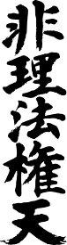 書道家が書く漢字パーカー -ひ(その3)- 書道家が魂込めて書いた文字を和柄漢字パーカーにしました。チームで仲間でスタッフでオリジナルパーカープリントを 【楽ギフ_名入れ】 pt1 ..