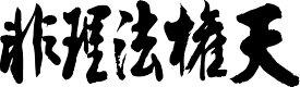 書道家が書く漢字トレーナー -ひ(その3)- T-timeオリジナルプリントトレーナー カスタムオーダーメイド可能な筆文字トレーナー 【楽ギフ_名入れ】 pt1 ..