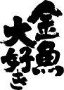 【金魚大好き(縦書)】書道家が書く漢字Tシャツ 本物の筆文字を使用したオリジナルプリントTシャツ 。書道家が魂こ込めた書いた文字を和柄漢字Tシャツにしました。 ...