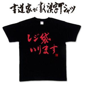 【レジ袋いります(書)】書道家が書く漢字Tシャツ おもしろTシャツ 本物の筆文字を使用したオリジナルプリントTシャツ書道家が書いた文字を和柄漢字Tシャツにしました☆今ならオリジナルT