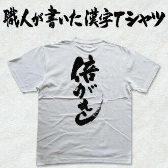 ◆能定做倍得到,做(竪寫),◆日本的第一,發出光芒的現代的名匠寫的漢字T恤T-time原始物印刷T恤特別定做的毛筆文字T恤☆現在是漢字T恤超過2張并且☆pt1.。